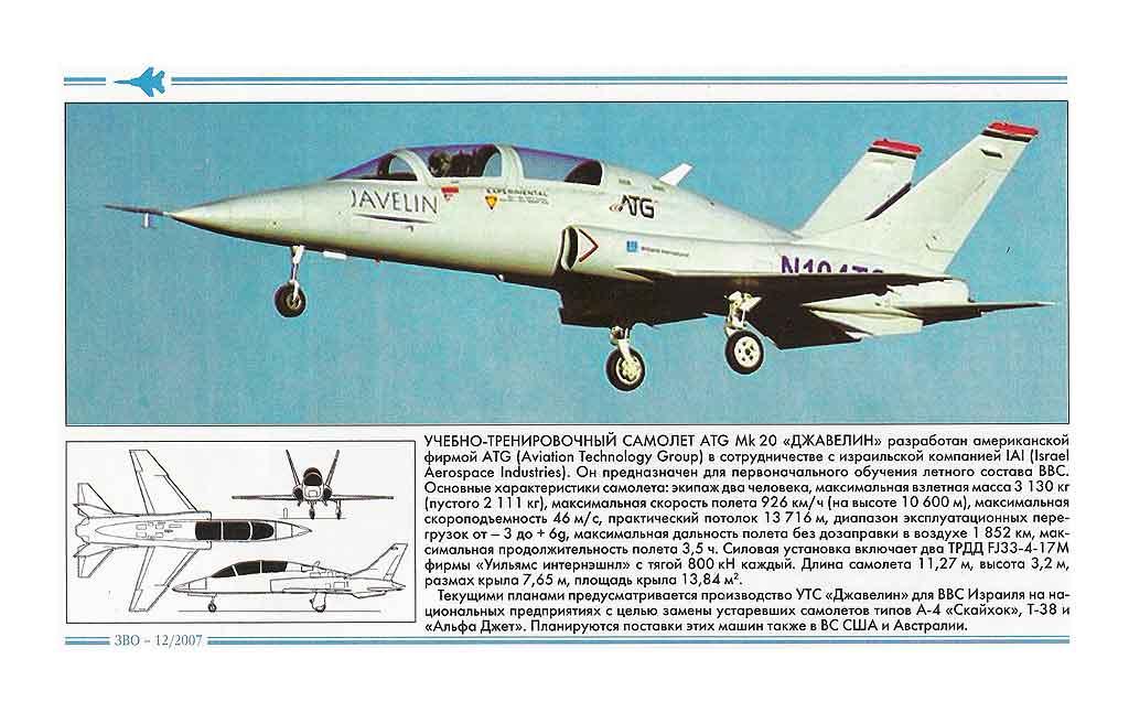 "самолет ATG Mk 20 """